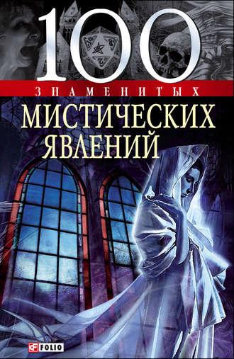 Валентина Скляренко, Владимир Сядро, 100 знаменитых мистических явлений