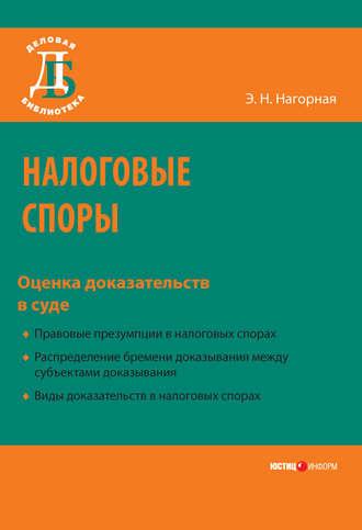 Эвелина Нагорная, Налоговые споры. Оценка доказательств в суде