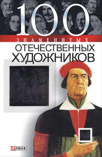 Илья Вагман, Мария Щербак, 100 знаменитых отечественных художников