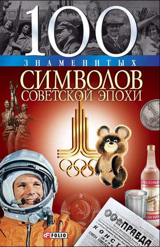 Андрей Хорошевский, 100 знаменитых символов советской эпохи