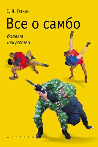 Евгений Гаткин, Все о самбо