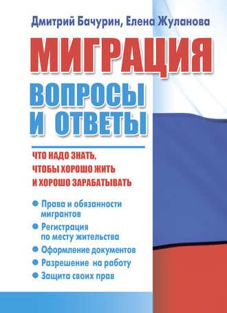 Елена Жуланова, Дмитрий Бачурин, Миграция. Вопросы и ответы