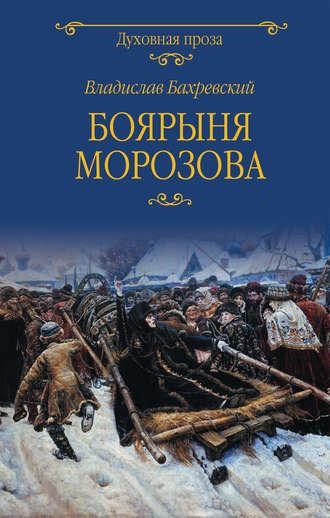 Владислав Бахревский, Боярыня Морозова