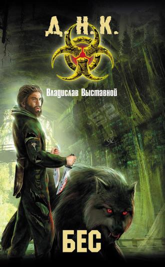 Владислав Выставной, Бес