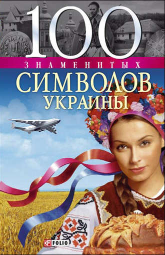 Андрей Хорошевский, 100 знаменитых символов Украины