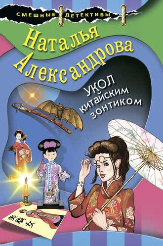 Наталья Александрова, Укол китайским зонтиком