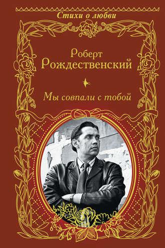 Роберт Рождественский, Мы совпали с тобой (сборник)