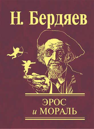 Николай Бердяев, Эрос и мораль