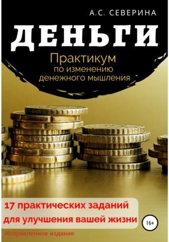 Алена Северина, Деньги, или Практикум по изменению денежного мышления