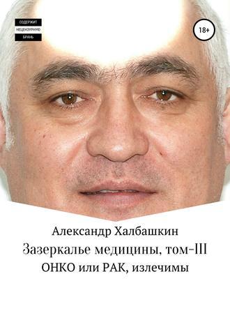 Александр Халбашкин, Зазеркалье медицины. Том III