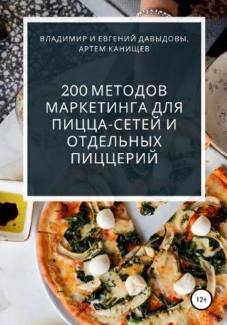 Владимир Давыдов, Евгений Давыдов, 200 методов маркетинга для пицца-сетей и отдельных пиццерий