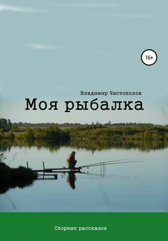 Владимир Чистополов, Моя рыбалка. Сборник рассказов