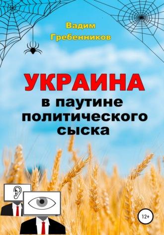 Вадим Гребенников, Украина в паутине политического сыска