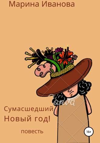 Марина Иванова, Сумасшедший Новый год!
