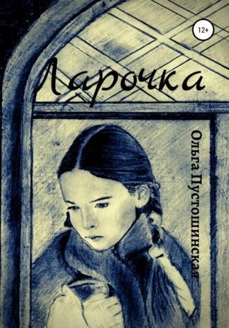 Ольга Пустошинская, Ларочка