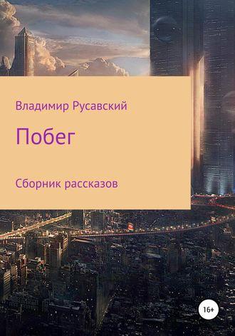 Владимир Русавский, Побег. Сборник рассказов
