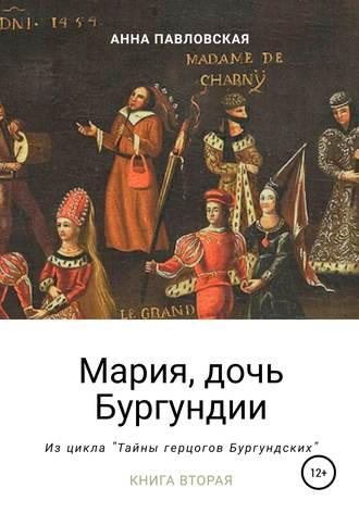 Анна Павловская, Мария, дочь Бургундии