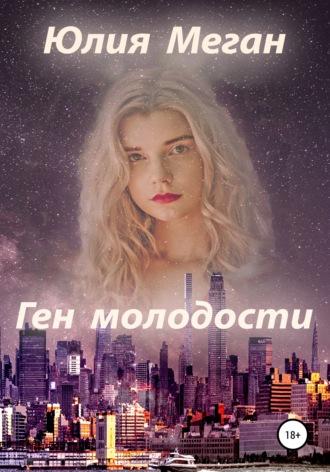 Юлия Меган, Ген молодости