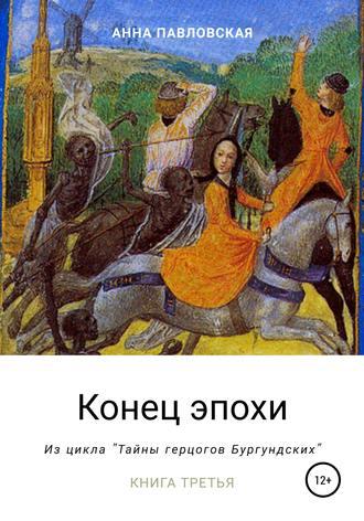 Анна Павловская, Конец эпохи. Да здравствует император!