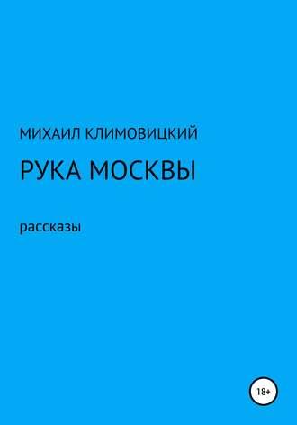 МИХАИЛ КЛИМОВИЦКИЙ, Рука Москвы