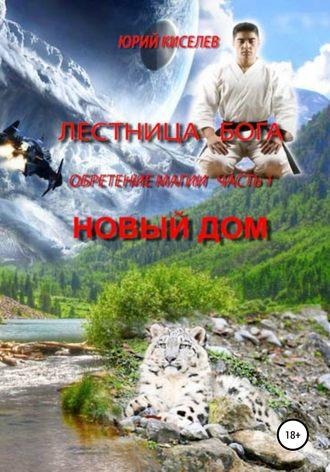 Юрий Киселев, Лестница бога. Обретение магии. Часть 1. Новый дом