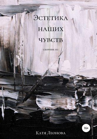 Катя Леонова, Эстетика чувств