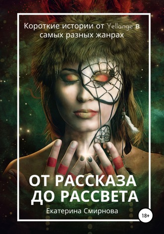 Екатерина Смирнова, От рассказа до рассвета