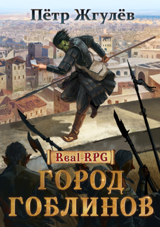 Пётр Жгулёв, Real-RPG. Город гоблинов