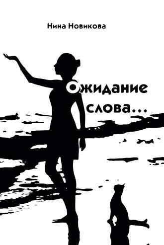 Нина Новикова, Ожидание слова…