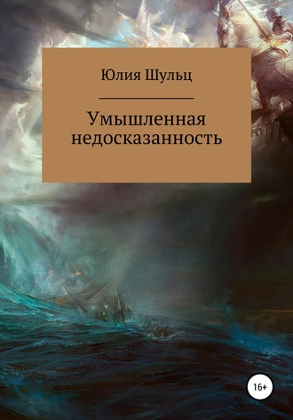 Юлия Гретхен, Хитрый умысел
