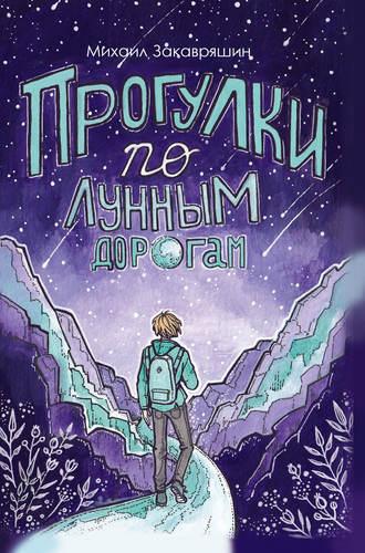 Михаил Закавряшин, Прогулки по лунным дорогам
