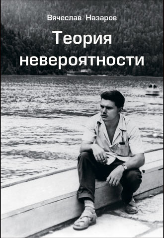 Вячеслав Назаров, Теория невероятности