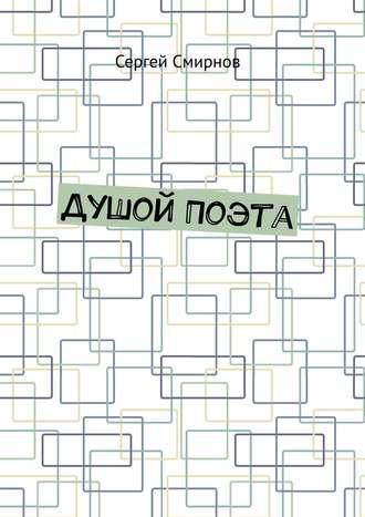 Сергей Смирнов, Душой Поэта