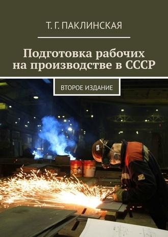 Татьяна Паклинская, Подготовка рабочих напроизводстве вСССР