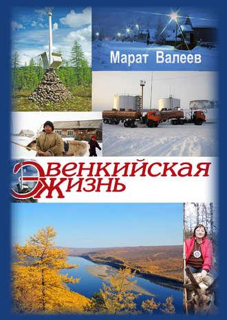 Марат Валеев, Эвенкийская жизнь
