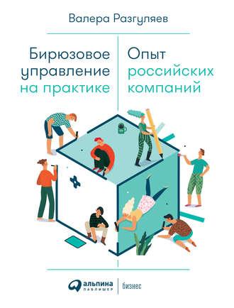 Валера Разгуляев, Бирюзовое управление на практике
