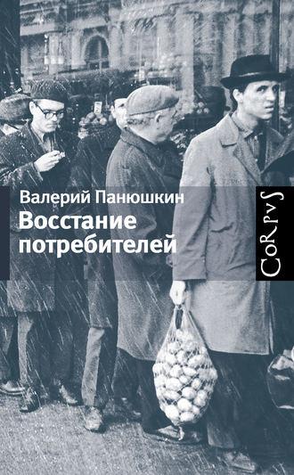 Валерий Панюшкин, Восстание потребителей