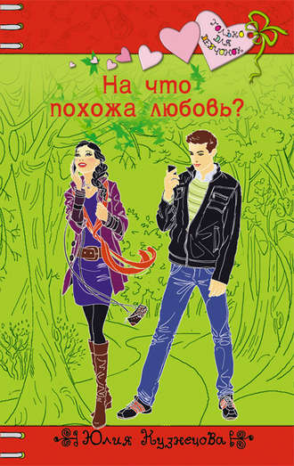 Юлия Кузнецова, На что похожа любовь?