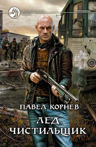 Павел Корнев, Лед. Чистильщик