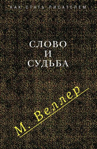 Михаил Веллер, Слово и судьба (сборник)