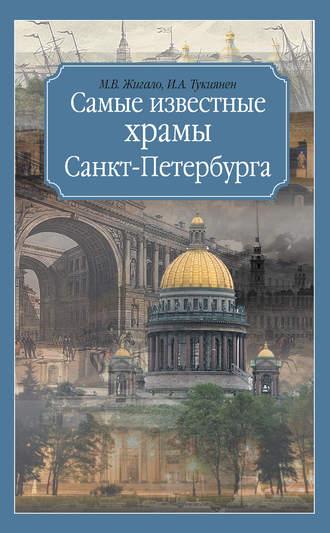 Марина Жигало, Ирина Тукиянен, Самые известные храмы Санкт-Петербурга