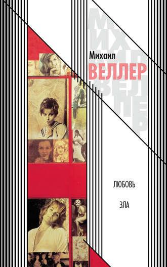 Михаил Веллер, Любовь зла (сборник)