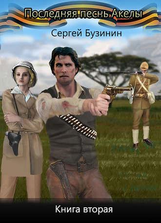 Сергей Бузинин, Последняя песнь Акелы. Книга вторая