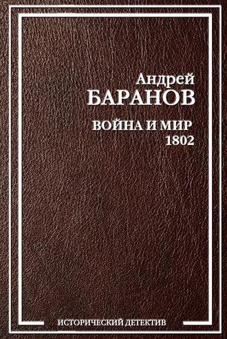 Андрей Баранов, Война и Мир – 1802