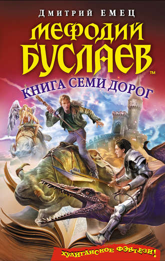 Дмитрий Емец, Книга Семи Дорог