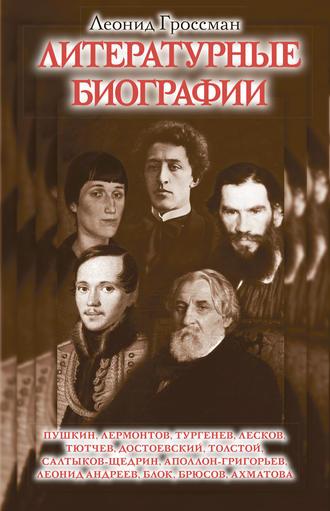 Леонид Гроссман, Литературные биографии