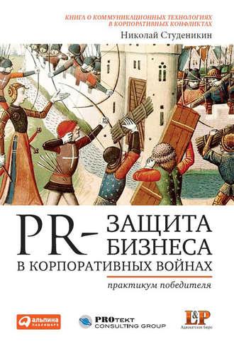 Николай Студеникин, PR-защита бизнеса в корпоративных войнах: Практикум победителя