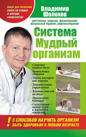 Владимир Шолохов, Система «Мудрый организм».5способов научить организм быть здоровым в любом возрасте