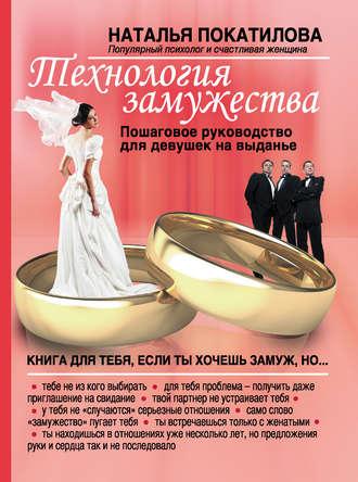 Наталья Покатилова, Технология замужества. Пошаговое руководство для девушек на выданье