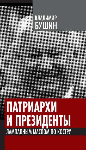 Владимир Бушин, Патриархи и президенты. Лампадным маслом по костру